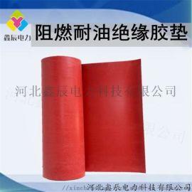 鑫辰电力生产供应红色耐油绝缘胶板