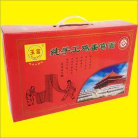 郑州纸箱定做定制印刷 手提水果彩箱礼品盒