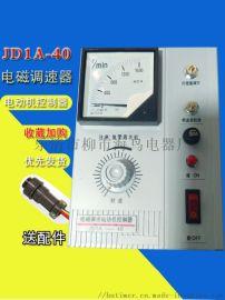 电机调速器JD1A-40电磁调速电动机控制器220V马达