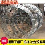 TL鋼製坦克鏈鋼鋁拖鏈穿線鐵拖鏈鐵拖鏈