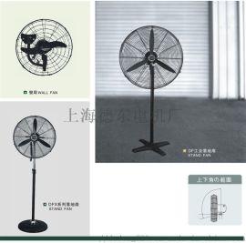 德东生产厂家风机电扇DF-650T落地式单相调速