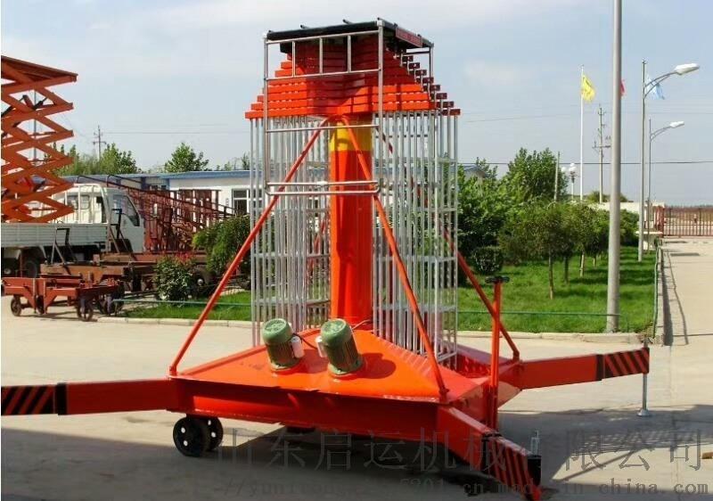 安达市启运举升机高空升降平台套缸式登高梯