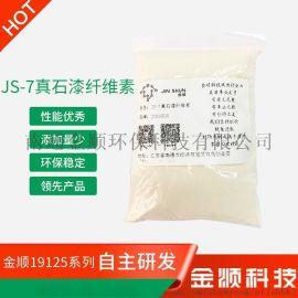 厂家直销 高效纤维素醚 冷水速溶 乳胶漆添加剂 JS-7真石漆纤维素