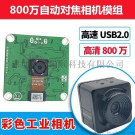 高清硬件800万像素摄像头模组