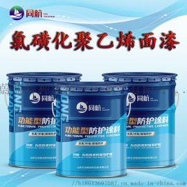 艾璐德氯磺化聚乙烯防腐涂料厂家直销防腐防锈