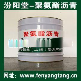 聚氨酯沥青、适用于民用建筑物防水防腐工程