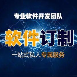 广州汽修服务APP软件定制开发