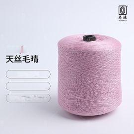 【志源】厂家直销柔软舒适抗起球57S/3有色天丝毛晴 大朗混纺纱线