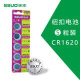現貨供應CR1620 鋰3v紐扣電池卡裝汽車鑰匙
