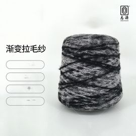 【志源】厂价批发毛感丰富新品上市1/5NM渐变拉毛纱 羊毛拉毛纱
