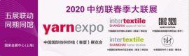 2021上海春季家用纺织品博览会(法兰克福)