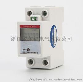 单相导轨式电能表浙江罗尔福液晶显示