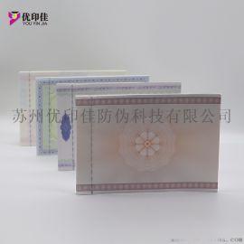 140g熊猫水印安全线纸防伪证书纸