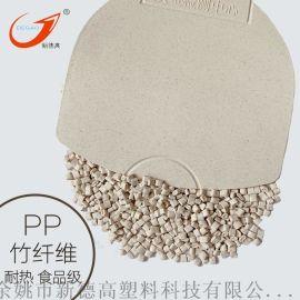 PP塑料竹纤维 环保材料pp秸秆降解塑料