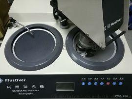 PM2-200AU台湾盈亿金相自动研磨抛光机