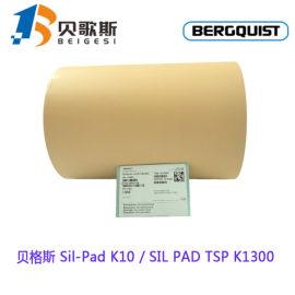 贝格斯Sil-Pad K-10高性能导热绝缘材料