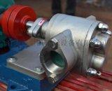 KCB系列不鏽鋼齒輪泵真材實料