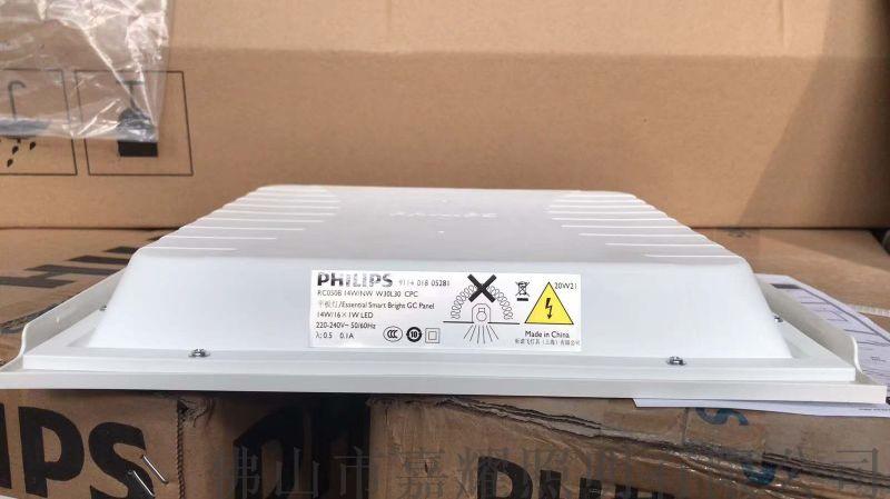 飞利浦RC050B14W300x300LED面板灯