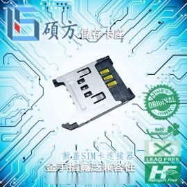 sim-008掀盖式micro卡座