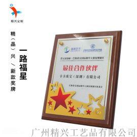 银行行业颁奖礼品 私人定制奖牌 穿越时空状奖牌木牌