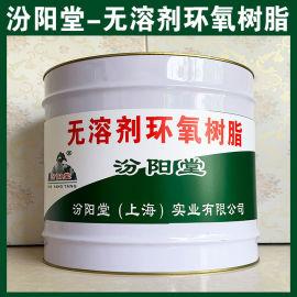 无溶剂环氧树脂、良好的防水性、耐化学腐蚀性能