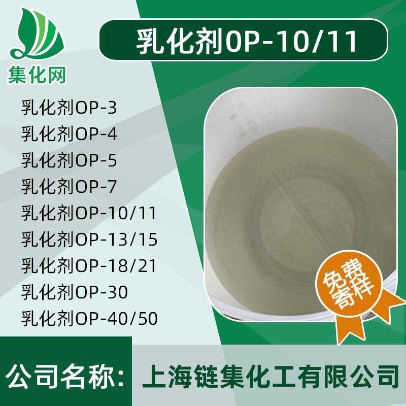乳化剂OP-10 染色助剂 厂家直销 集化网