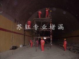 地下室堵漏, 電梯井堵漏, 隧道堵漏