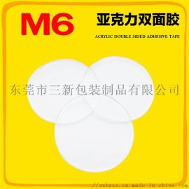 M6工业 亚克力双面胶 厂家直销可定制