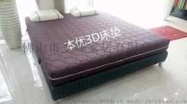 可水洗全3d内胆床垫 本优3D高分子摩丝床垫品牌