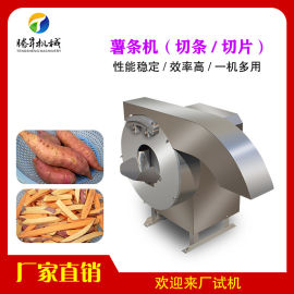 全自动切薯条机,大产量红薯芋头切丝切条机