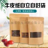 高清透明开窗牛皮纸袋 坚果食品外包装袋子自立袋