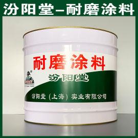 耐磨涂料、良好的防水性、耐磨涂料