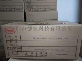 膜标签贴标用热熔胶汉高934D