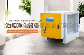 高压静电油烟净化器的适用范围