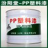 PP塑料漆、选汾阳堂品牌、PP塑料漆、包送货上门