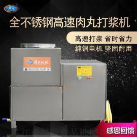 商用大容量高速传动肉丸打浆机