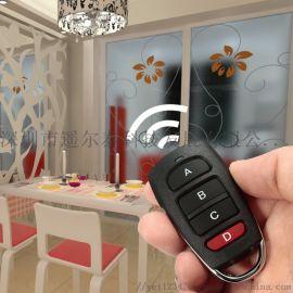 无线遥控器 车库门遥控 智能遥控器3键