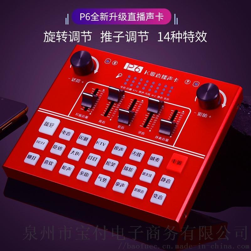 P6直播音效卡手機電腦通用