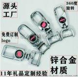 男士鑰匙扣金屬創意商務活動廣告促銷鑰匙腰釦圓形定製