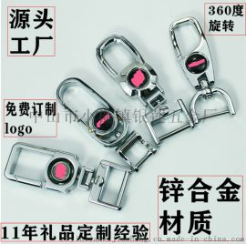 男士钥匙扣金属创意商务活动广告促销钥匙腰扣圆形定制