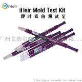 iHeir-kit 防黴測試筆廠家直供熱銷