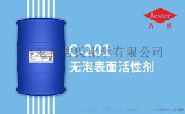 C-201无泡表面活性剂 除油除污清洗剂 消泡剂