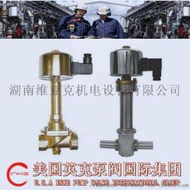 进口LNG液化天然气电磁阀价格/批发/厂家