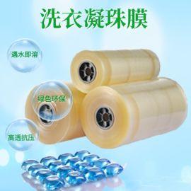 pva水溶膜    膜聚乙烯醇薄膜可降解环保包装