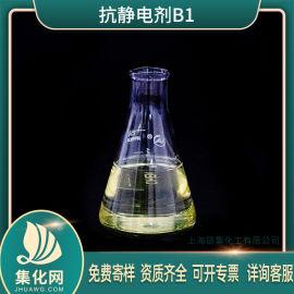 集化网牌抗静电剂B1 抗静电剂塑料