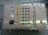 厂家定做防爆非标箱防爆配电箱