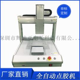 厂家直销全自动点胶机 AB胶UV胶滴胶机出售