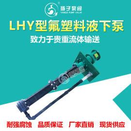 LHY型立式氟塑料液下泵耐腐蚀液下泵化工液下泵