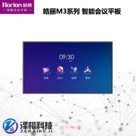 皓丽HorionM3系列 智能会议平板4K电子白板