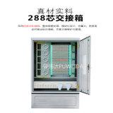 288芯光纜交接箱節能環保